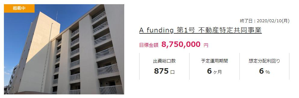 A funding