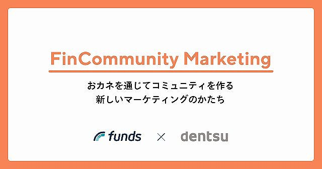 Funds 電通