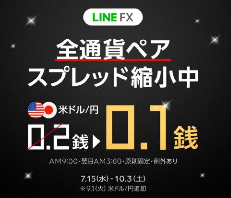 LINE FX