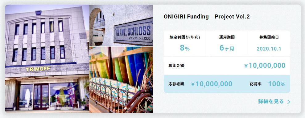 ONIGIRI Funding