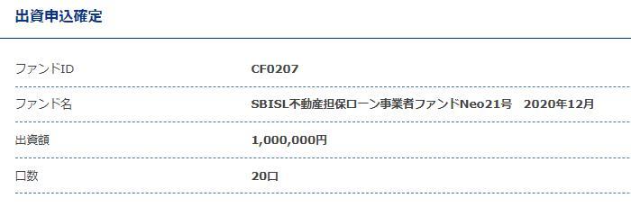 SBIソーシャルレンディング SBISL