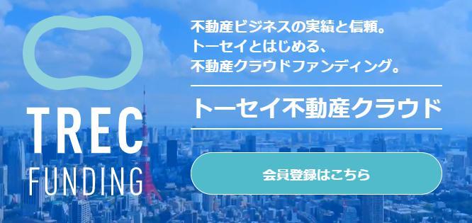 TREC Funding