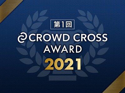 Crowd Cross クラウドクロス