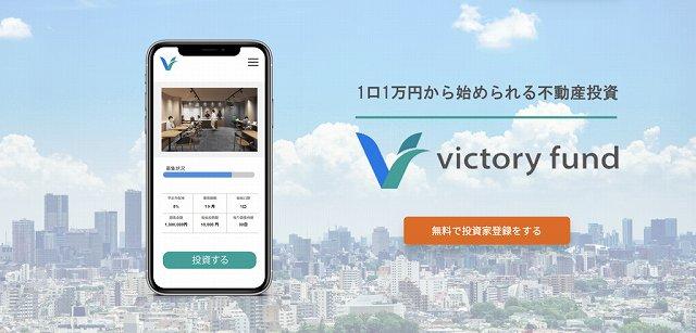 Victory Fund