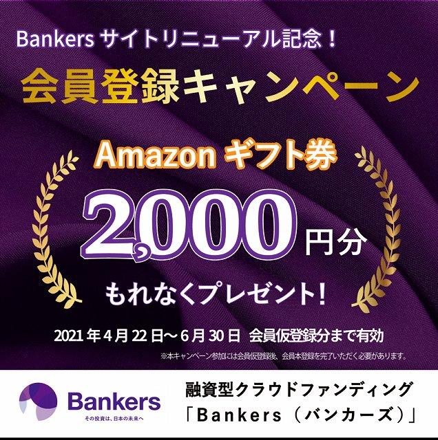 バンカーズ Bankers