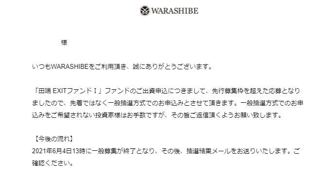 WARASHIBE ワラシベ