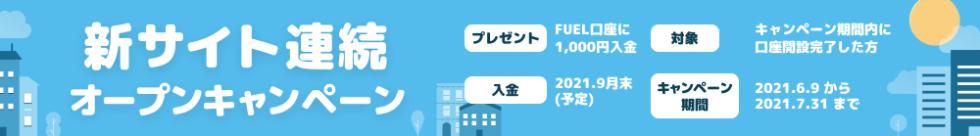 FUEL 髙島屋ソーシャルレンディング