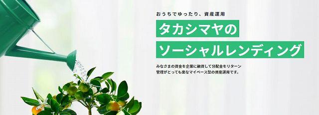 髙島屋ソーシャルレンディング