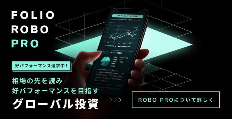 ROBO PRO ロボプロ