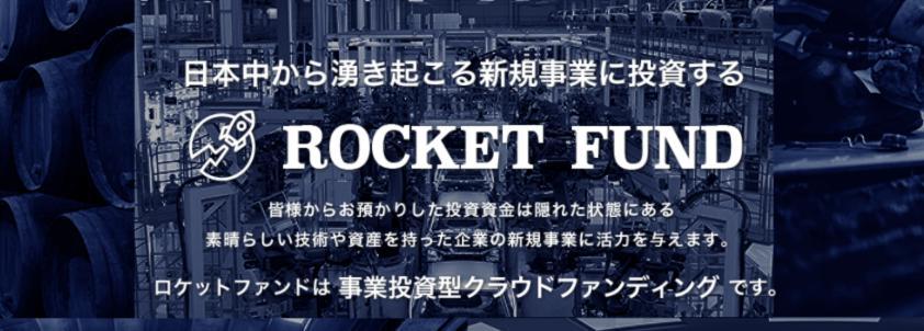 ロケットファンド ROCKET FUND