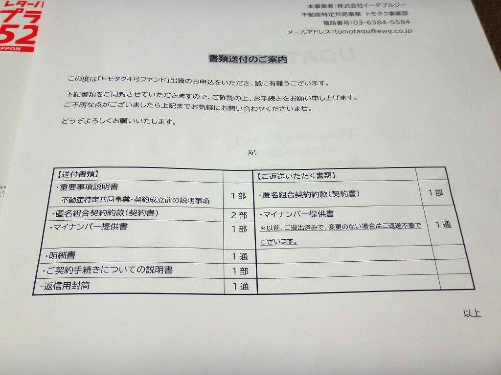 TOMOTAQU トモタク