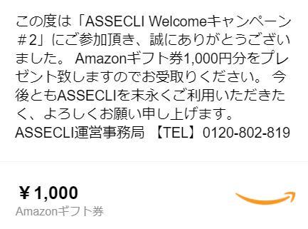 ASSECLI アセクリ