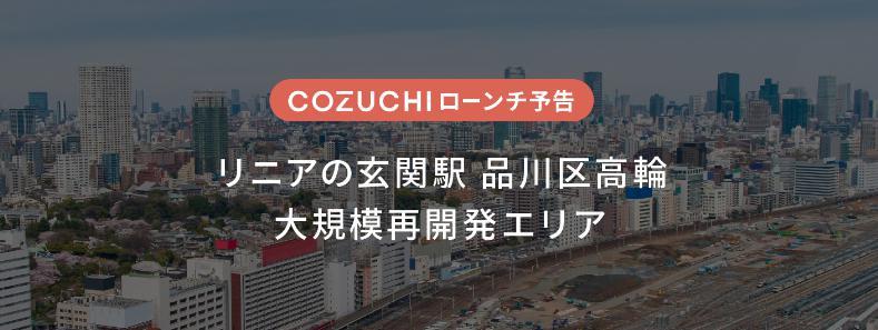 COZUCHI コヅチ