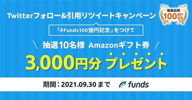 Funds ファンズ