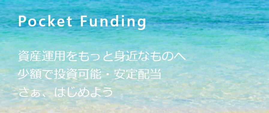 ポケットファンディング Pocket Funding