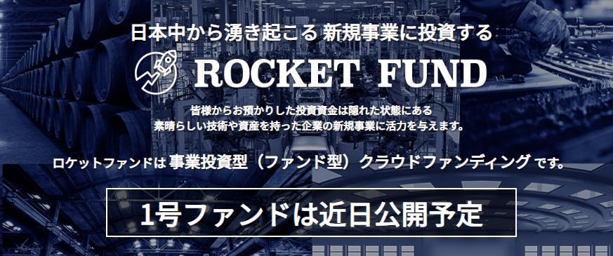 ロケットファンド