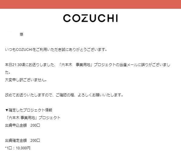 COZUCHI コズチ