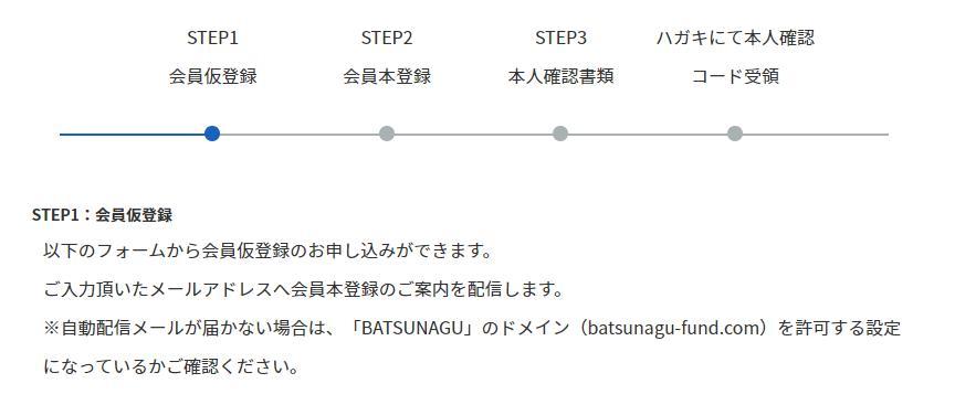 BATSUNAGU バツナグ