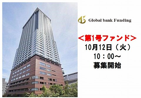 グローバルバンクファンディング GlobalBankFunding