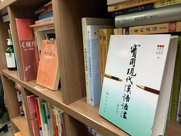 中国語文法書
