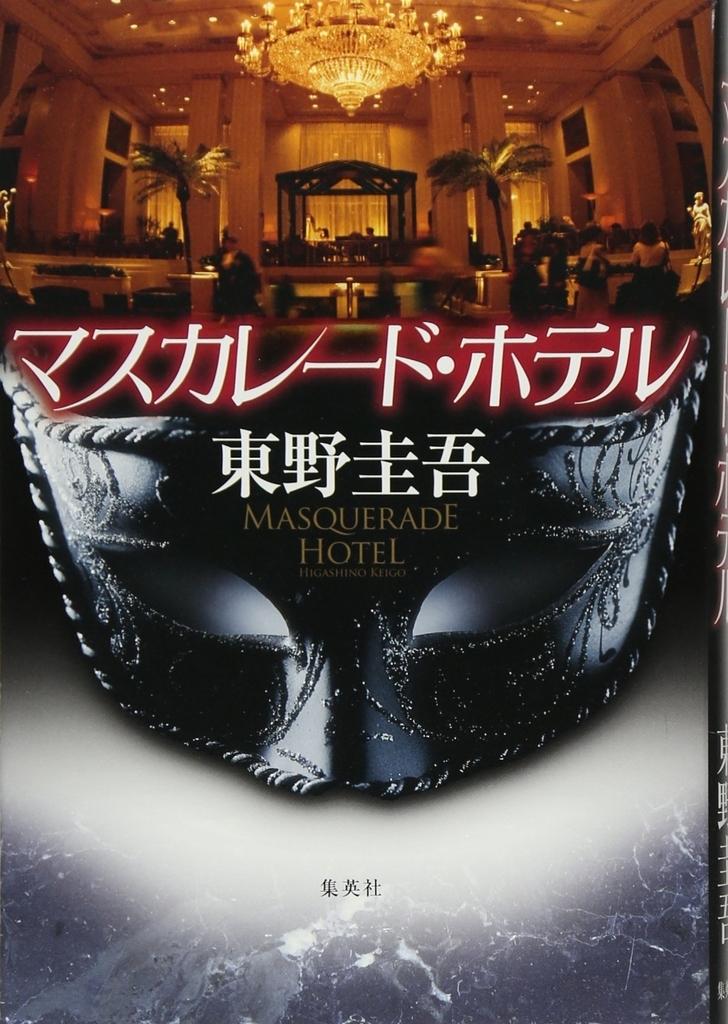 マスカレード・ホテル 東野圭吾