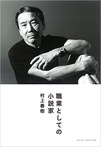 職業としての小説家 村上春樹