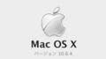 OSXバージョン