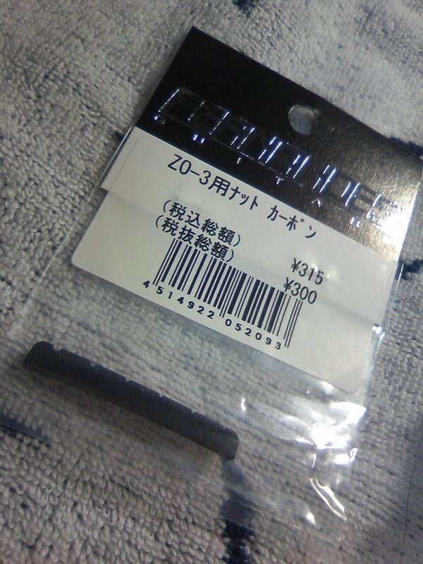 ZO-3専用ナット