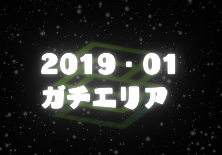 f:id:salmon-oji:20190201162547p:plain