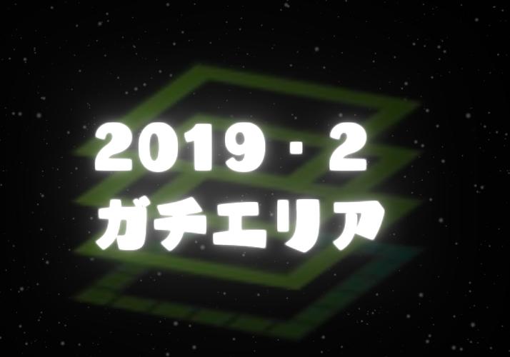 f:id:salmon-oji:20190302195034p:plain