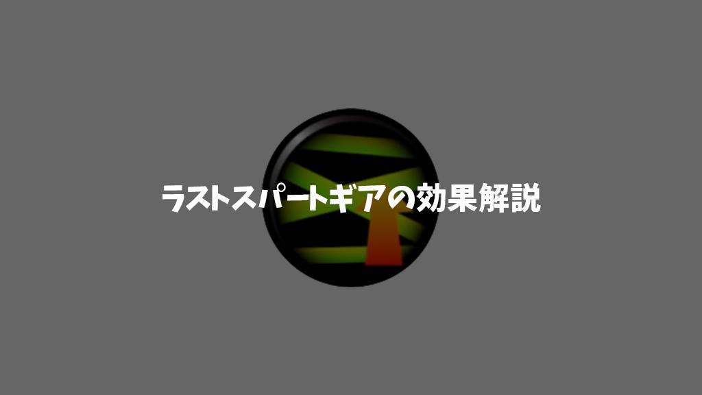 f:id:salmon-oji:20190424153702p:plain