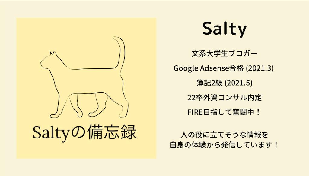 f:id:salty-saltie:20210508112234p:image