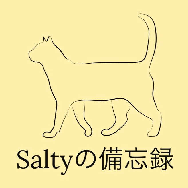 Saltyの備忘録