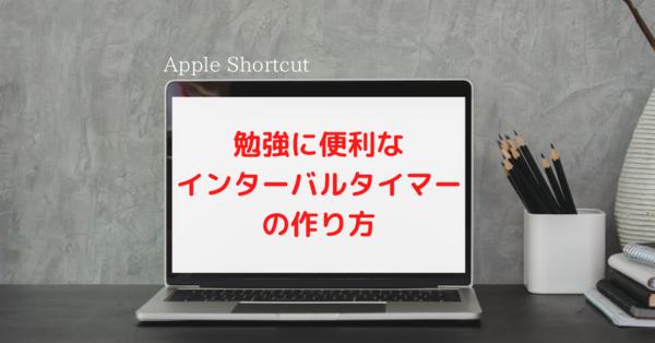 (Appleショートカット)勉強に便利なインターバルタイマーの作り方