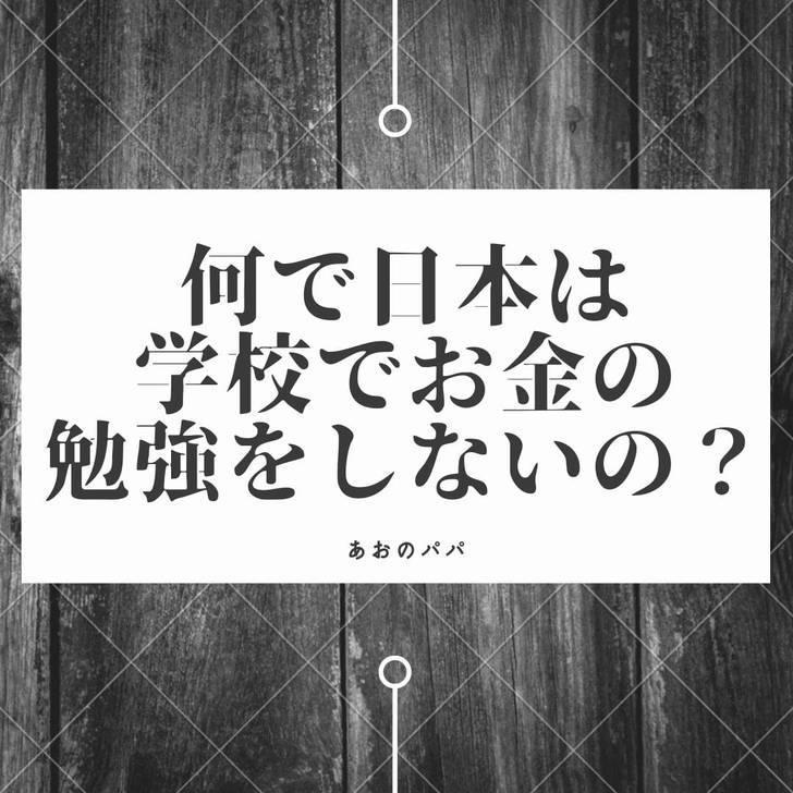 パパがお金を学ぼうと思った日【何で日本は学校でお金の勉強がないのか】