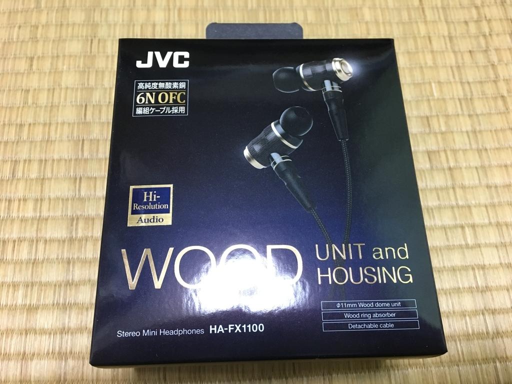 JVC HA-FX1100 WOODシリーズ カナル型イヤホン