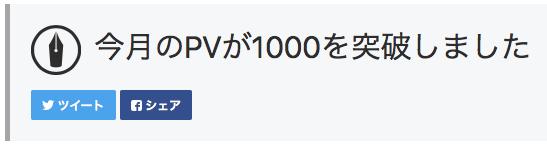 アクセス数1000達成