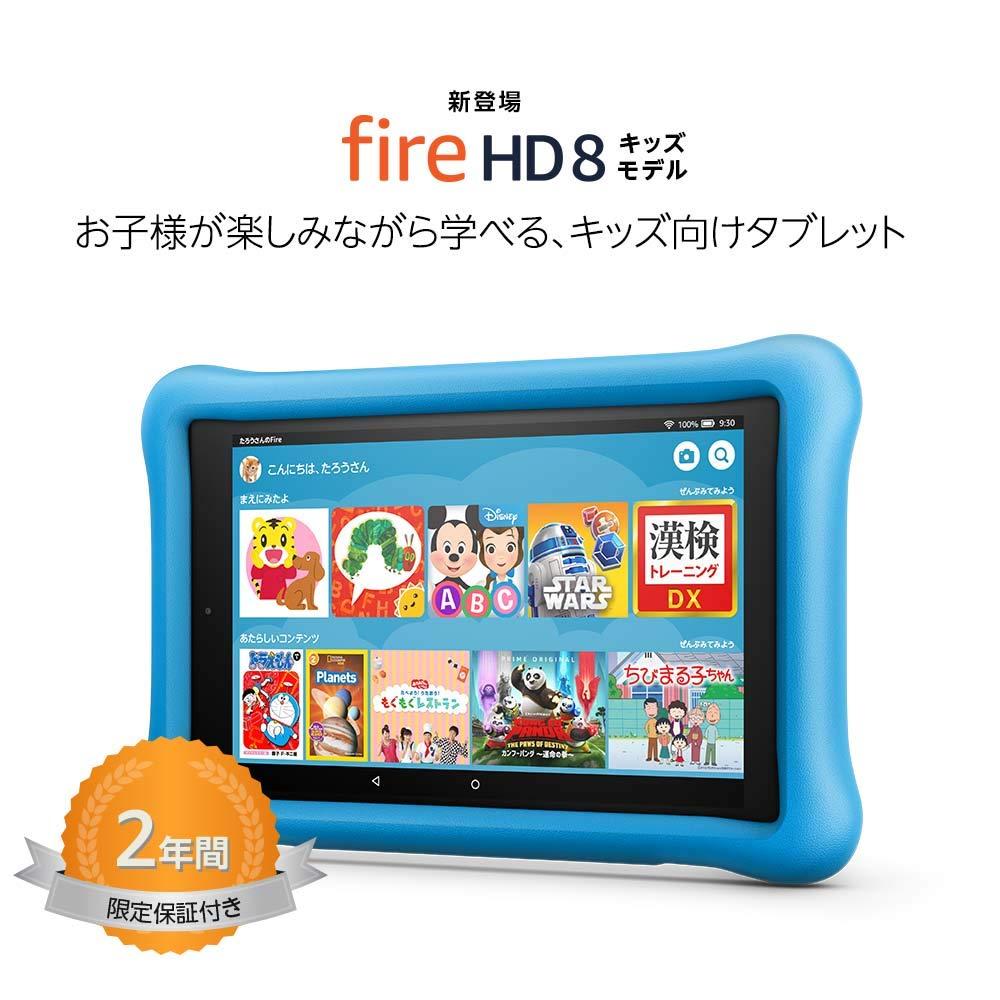 Fire HD 8キッズモデル