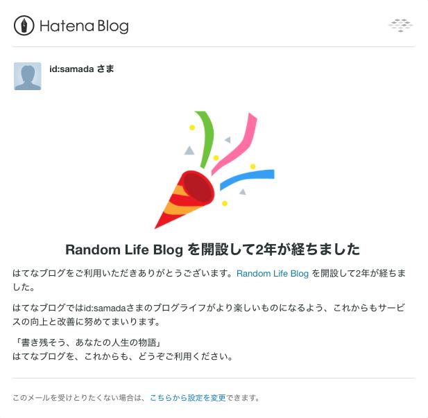 ブログ開設から2年