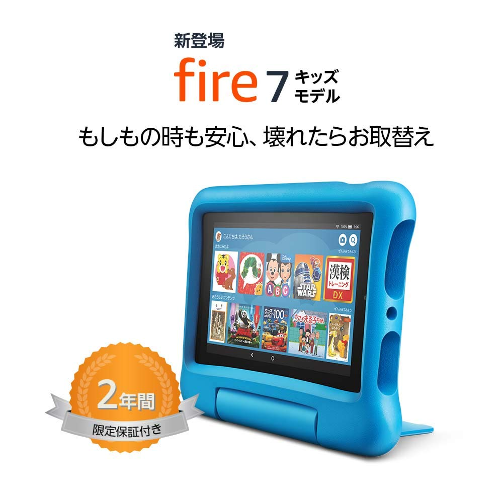 Fire 7キッズモデル