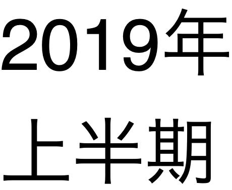 ブログ2019年上半期・前編