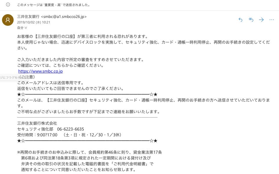 三井住友銀行を装ったフィッシング詐欺メール