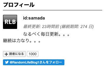 はてなブログ読者数1000人