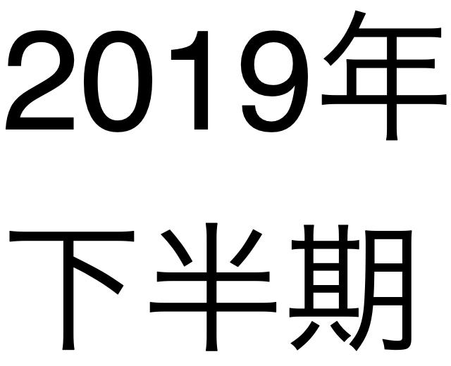 ブログ2019年下半期・前編