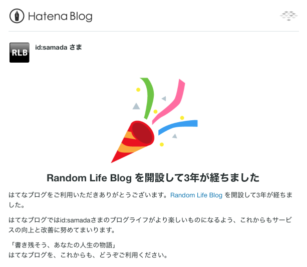 ブログ開設3周年