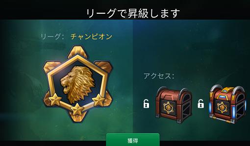 チャンピオン昇格