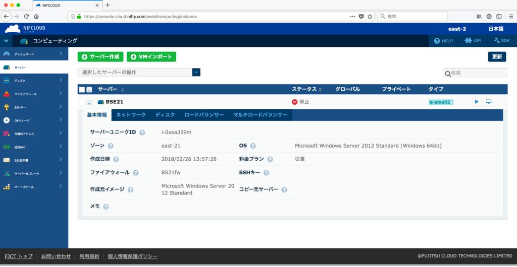 f:id:sameshima_fjct:20180731173233p:plain