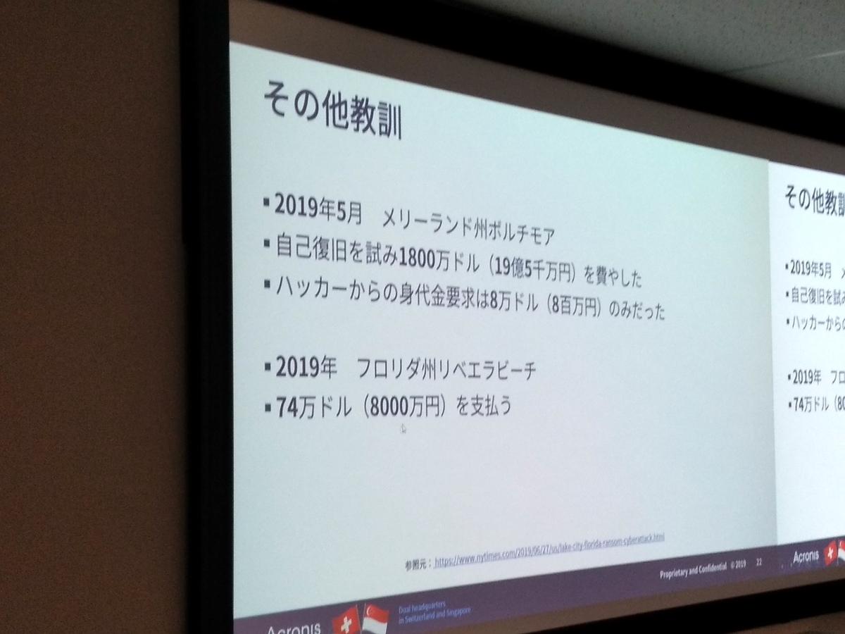 f:id:sameshima_fjct:20190830143015j:plain