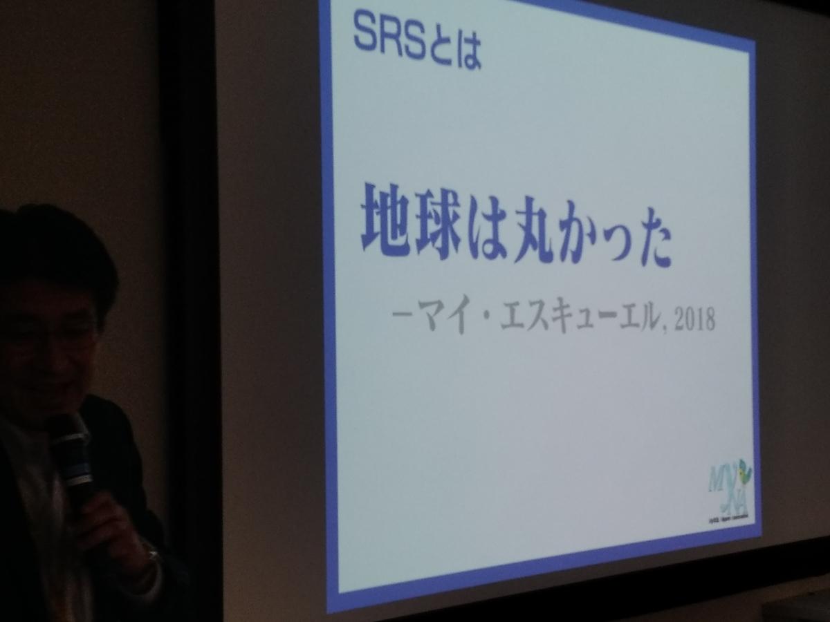 f:id:sameshima_fjct:20200109185312j:plain