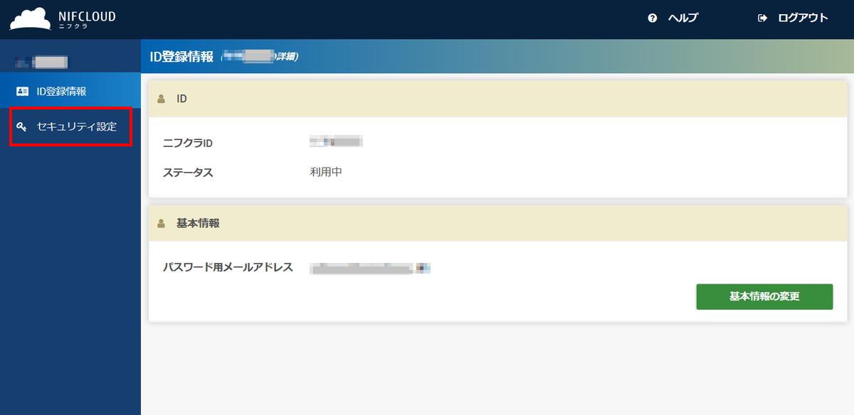 f:id:sameshima_fjct:20200317174136p:plain